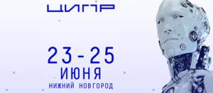 ЦИПР-2021