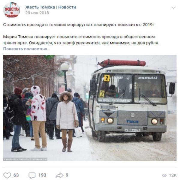 Рисунок 11 - Пост, вызвавший всплеск активности: Инфраструктура (Томская область)