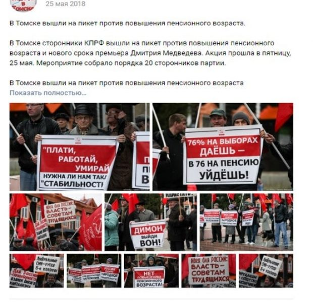 Рисунок 13 - Пост, вызвавший всплеск активности: Протестный потенциал (Томская область)