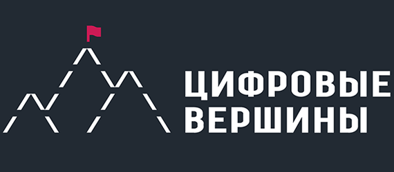 PolyAnalyst стал победителем в конкурсе Цифровые вершины